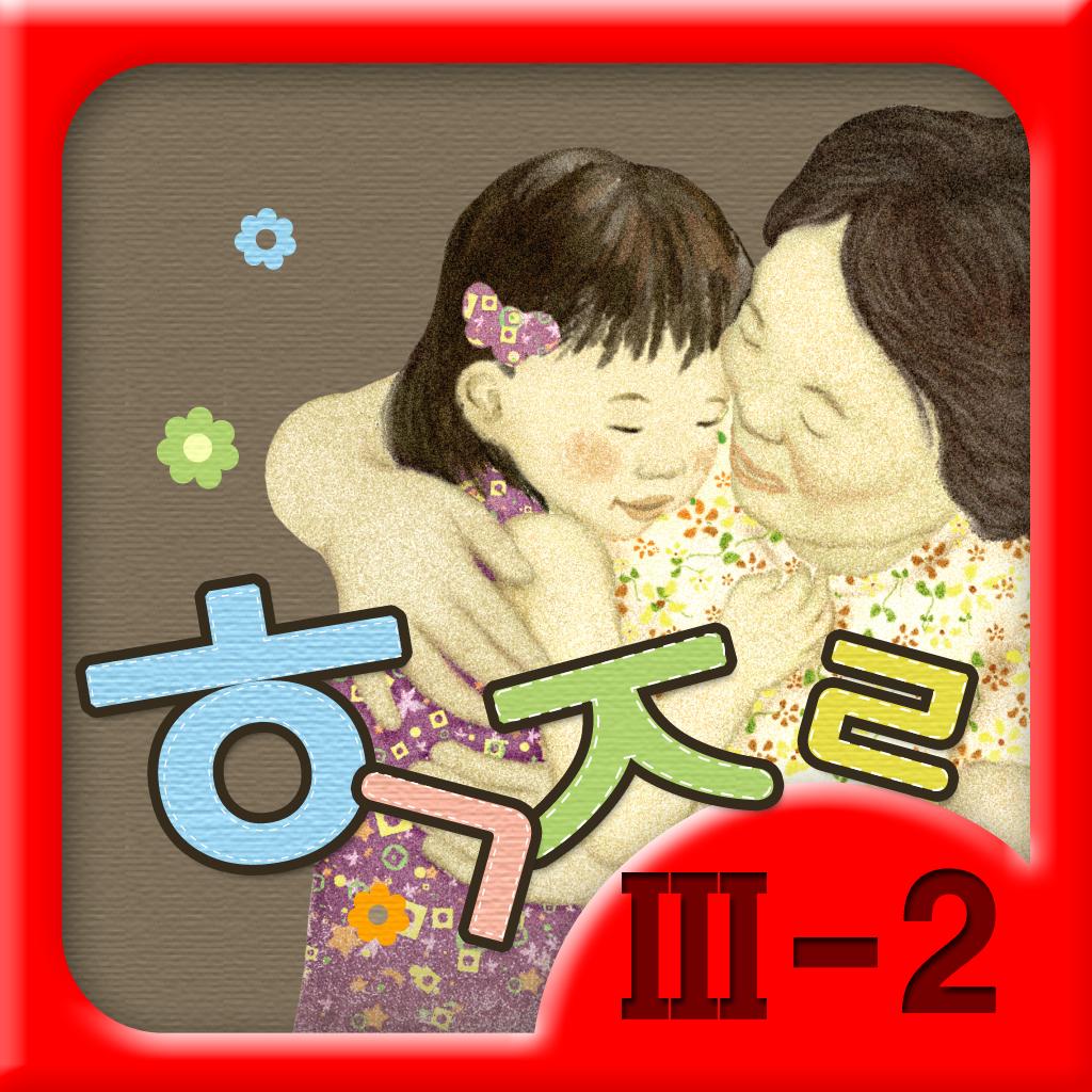 Hangul JaRam - Level 3 Book 2
